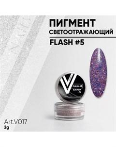 Светоотражающий пигмент Flash 5 Vogue nails
