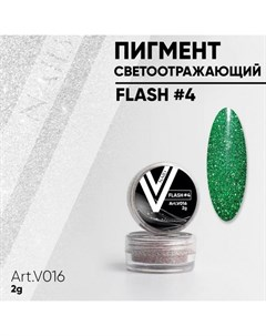 Светоотражающий пигмент Flash 4 Vogue nails