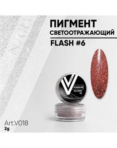 Светоотражающий пигмент Flash 6 Vogue nails