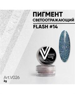 Светоотражающий пигмент Flash 14 Vogue nails
