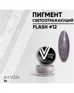 Светоотражающий пигмент Flash 12 Vogue nails