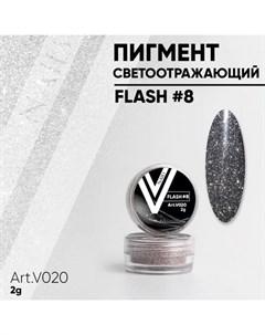 Светоотражающий пигмент Flash 8 Vogue nails