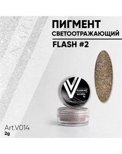 Светоотражающий пигмент Flash 2 Vogue nails