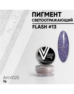 Светоотражающий пигмент Flash 13 Vogue nails