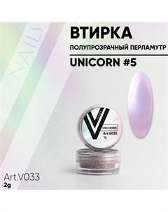 Перламутровая втирка Unicorn 5 Vogue nails