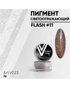 Светоотражающий пигмент Flash 11 Vogue nails