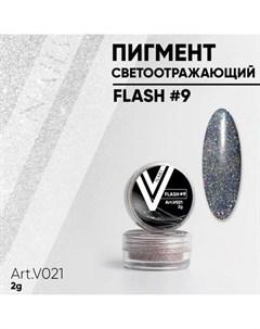 Светоотражающий пигмент Flash 9 Vogue nails
