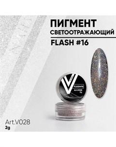 Светоотражающий пигмент Flash 16 Vogue nails