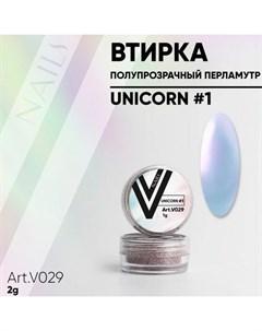 Перламутровая втирка Unicorn 1 Vogue nails