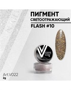 Светоотражающий пигмент Flash 10 Vogue nails