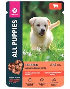 All Puppies для щенков всех пород тефтельки с говядиной в соусе 85 гр х 28 шт All dogs