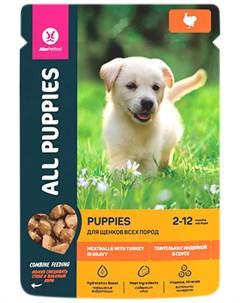 All Puppies для щенков всех пород тефтельки с индейкой в соусе 85 гр х 28 шт All dogs