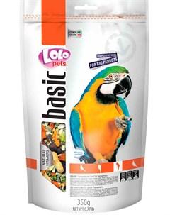 Basic корм для крупных попугаев 350 гр Lolo pets