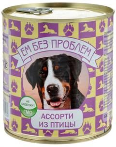 Зооменю для взрослых собак с ассорти из птицы 750 гр х 9 шт Ем без проблем