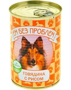Для взрослых собак с говядиной и рисом 410 гр х 20 шт Ем без проблем