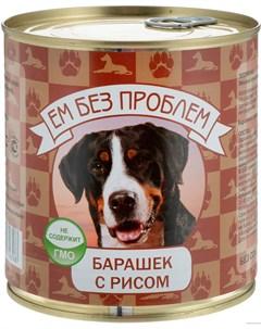 Зооменю для взрослых собак с бараниной и рисом 750 гр х 9 шт Ем без проблем
