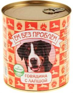 Зооменю для взрослых собак с говядиной и лапшой 750 гр х 9 шт Ем без проблем