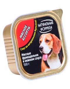 Мясные фрикадельки для взрослых собак с мясным ассорти в соусе 150 гр х 10 шт Натуральная формула