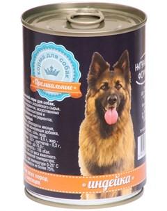Для взрослых собак с индейкой 410 гр х 20 шт Натуральная формула