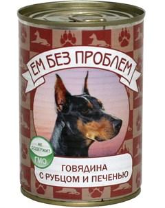 Для взрослых собак с говядиной рубцом и печенью 236 410 гр х 20 шт Ем без проблем