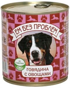 Зооменю для взрослых собак с говядиной и овощами 750 гр х 9 шт Ем без проблем