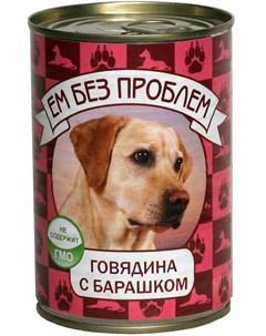 Для взрослых собак с говядиной и бараниной 250 410 гр х 20 шт Ем без проблем
