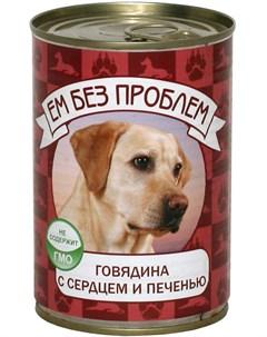 Для взрослых собак с говядиной сердцем и печенью 243 410 гр х 20 шт Ем без проблем