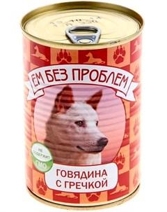 Для взрослых собак с говядиной и гречкой 410 гр х 20 шт Ем без проблем