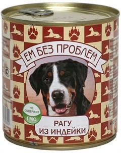 Зооменю для взрослых собак с рагу из индейки 750 гр х 9 шт Ем без проблем