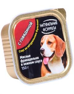 Мясные фрикадельки для взрослых собак с говядиной в соусе 150 гр х 10 шт Натуральная формула