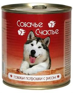 Для взрослых собак с говяжьими потрошками и рисом 750 гр х 12 шт Собачье счастье