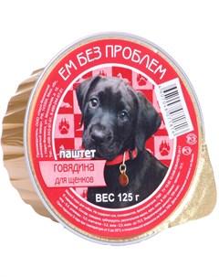 Для щенков с говядиной 125 гр х 16 шт Ем без проблем
