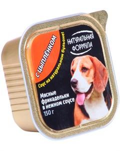 Мясные фрикадельки для взрослых собак с курицей в соусе 150 гр х 10 шт Натуральная формула