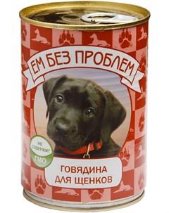 Для щенков с говядиной 410 гр х 20 шт Ем без проблем