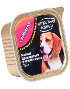 Мясные фрикадельки для взрослых собак с ягненком в соусе 150 гр х 10 шт Натуральная формула