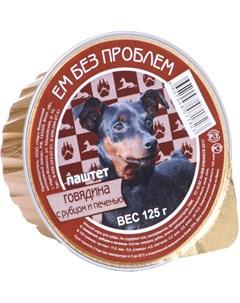 Для взрослых собак с говядиной рубцом и печенью 823 125 гр х 16 шт Ем без проблем