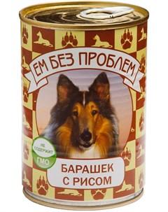Для взрослых собак с бараниной и рисом 410 гр х 20 шт Ем без проблем