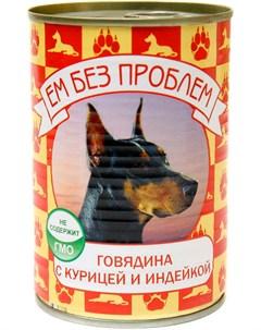 Для взрослых собак с говядиной курицей и индейкой 229 410 гр х 20 шт Ем без проблем