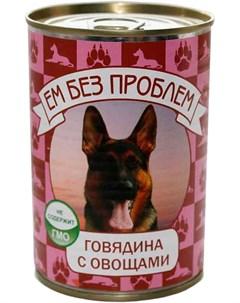 Для взрослых собак с говядиной и овощами 410 гр х 20 шт Ем без проблем