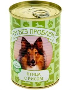Для взрослых собак с птицей и рисом 410 гр х 20 шт Ем без проблем