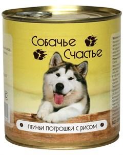 Для взрослых собак с птичьими потрошками и рисом 750 гр х 12 шт Собачье счастье