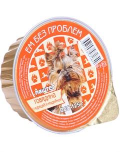 Для взрослых собак с говядиной курицей и индейкой 854 125 гр х 16 шт Ем без проблем