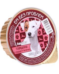 Для взрослых собак с говядиной сердцем и печенью 830 125 гр х 16 шт Ем без проблем