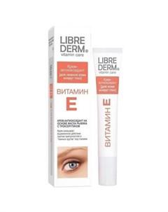 Либридерм Витамин Е крем антиоксидант для глаз туба 20мл Dina