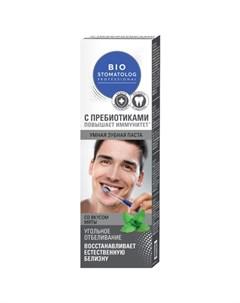 Зубная паста Bio Stomatolog 3D угольное отбеливание 75 мл Fito