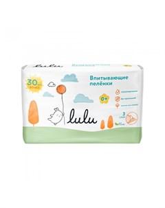Пеленка Пеленки детские впитывающие 60х60 30 шт Lulu