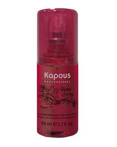 Флюид с биотином для секущихся кончиков волос Biotin Energy 80 мл Kapous