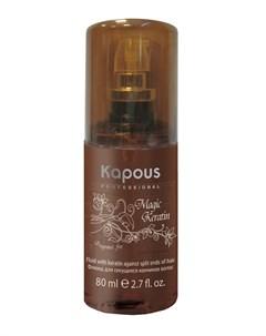 Флюид с кератином для секущихся кончиков волос Magic Keratin 80 мл Kapous
