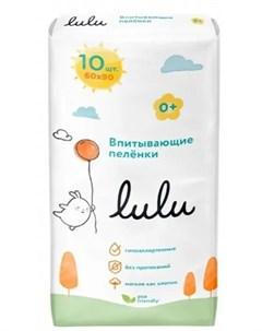 Впитывающие пеленки одноразовые 60х90см 10шт Lulu