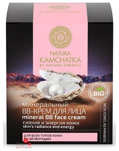 BB крем минеральный для лица сияние и энергия кожи 50 мл Natura kamchatka